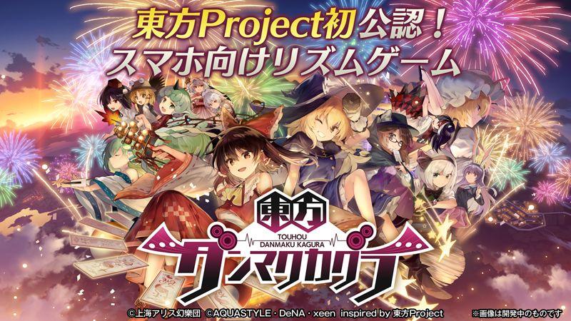 「東方Project」のスマホ向けリズムゲーム『東方ダンマクカグラ』が2021年配信予定!
