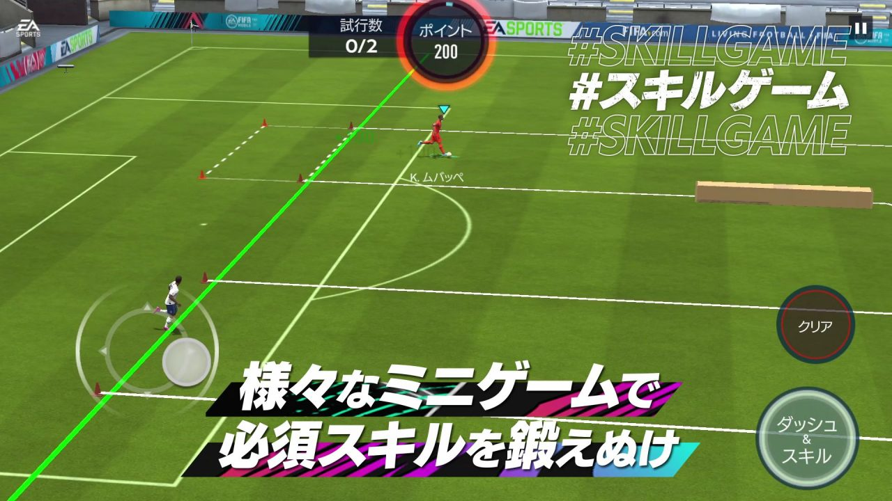 『EA SPORTS(TM) FIFA MOBILE』が正式サービス開始!