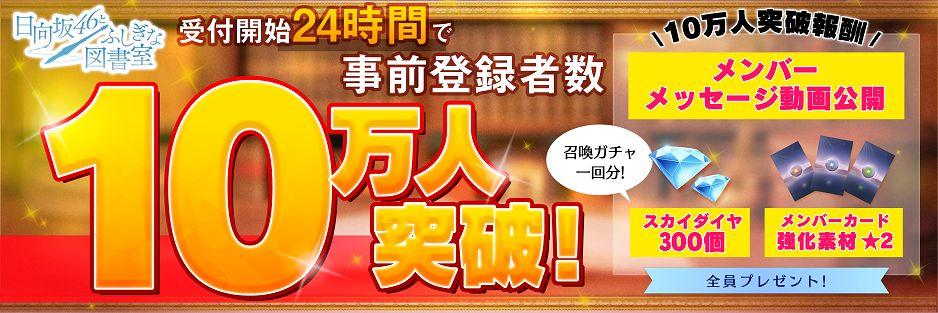 『日向坂46とふしぎな図書室』の事前登録者数が24時間で10万人突破!