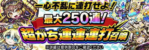 『共闘ことばRPG コトダマン』にて2.5周年記念キャンペーンが10月15日(木)より開催!
