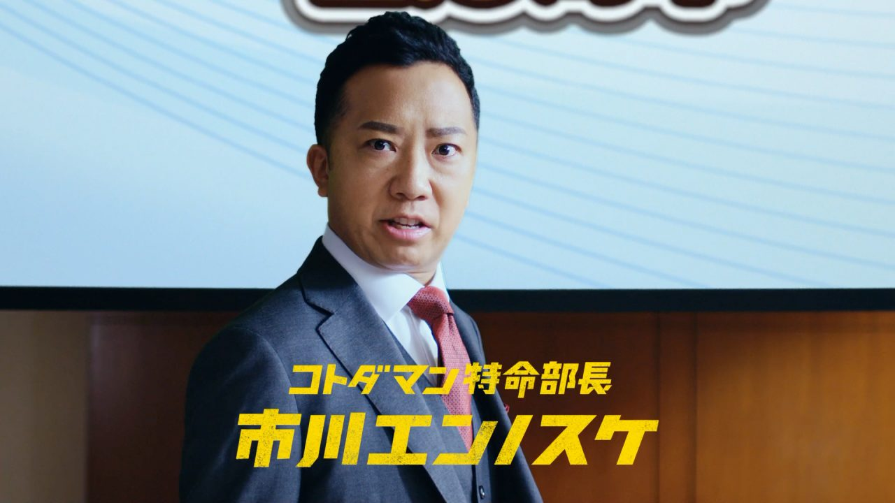 『共闘ことばRPG コトダマン』にて市川猿之助さん出演の2.5周年記念WEB CMが公開!