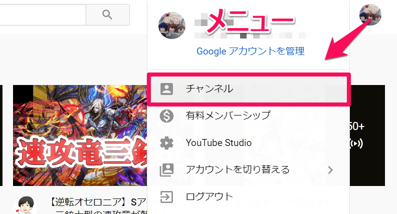 YouTubeチャンネルの開設・初期設定の仕方【ゼロから始めるゲーム動画・投稿編1】