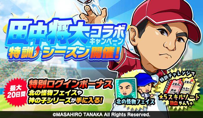 『ぼくらの甲子園!ポケット』で「田中将大コラボキャンペーン特訓シーズン」が開催中!