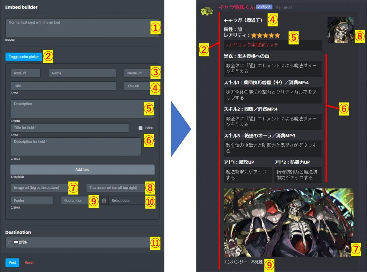 埋め込みテキスト(Embed)の使い方【Discordコミュニティ運用術・機能編10】