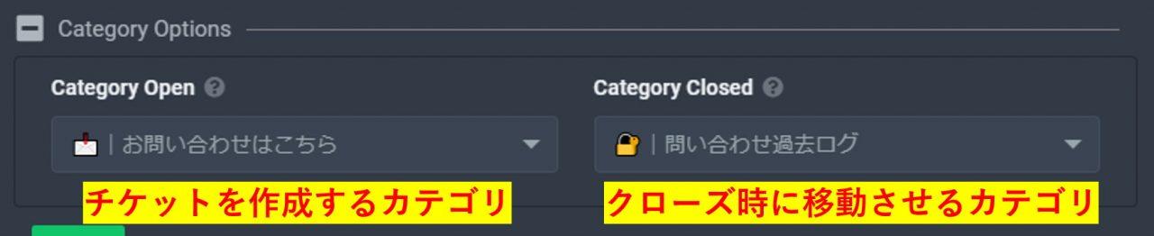 問い合わせ対応BOT「Ticket Tool」の使い方【Discordコミュニティ運用術・実践編8】