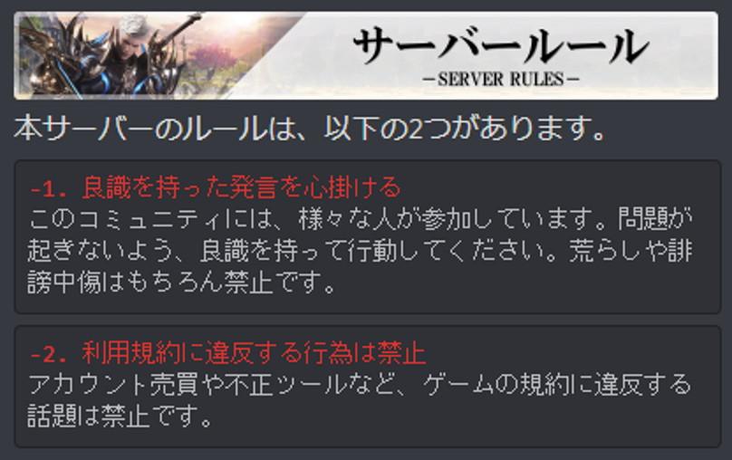 ルール決めとトラブル対策準備【Discordコミュニティ運用術・実践編6】