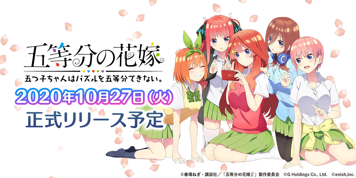 『五等分の花嫁 五つ子ちゃんはパズルを五等分できない。』が10月27日(火)正式リリース予定!