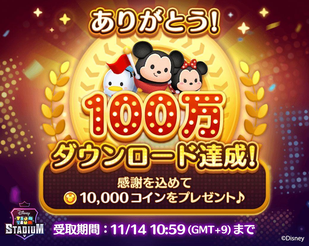 『ツムツムスタジアム』が世界累計100万DLを突破!10,000コインをプレゼント!