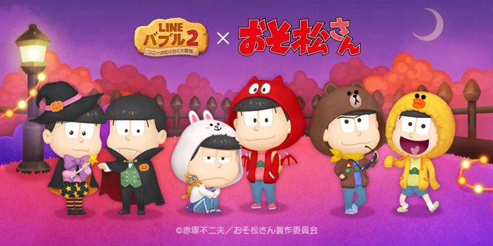 『LINE バブル2』で『おそ松さん』とのコラボ開催中!