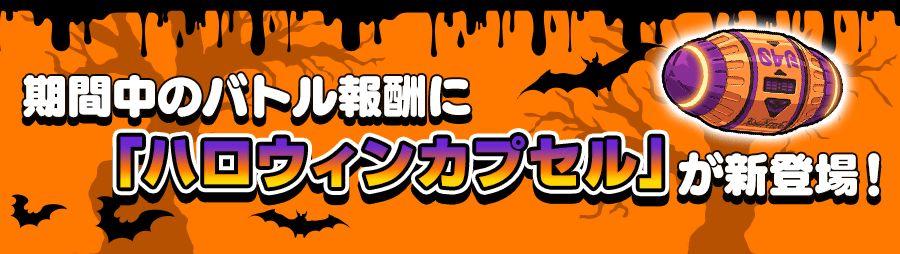 『キックフライト』でお得なキャンペーン「ハロウィンパーティー」が開催中!