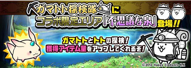 にゃんこ大戦争【ニュース】:『メルクストーリア』コラボが復刻中!