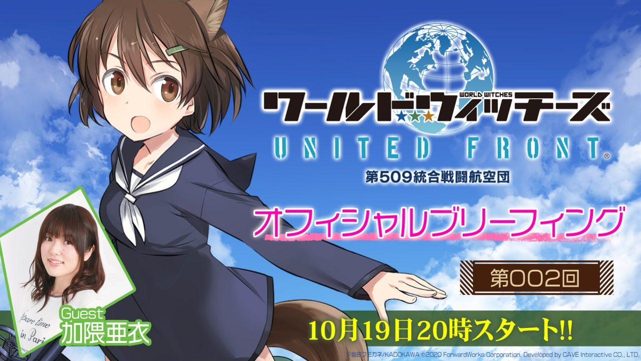 『ワールドウィッチーズ UNITED FRONT』の公式生放送第2回が19日に20:00より放送!
