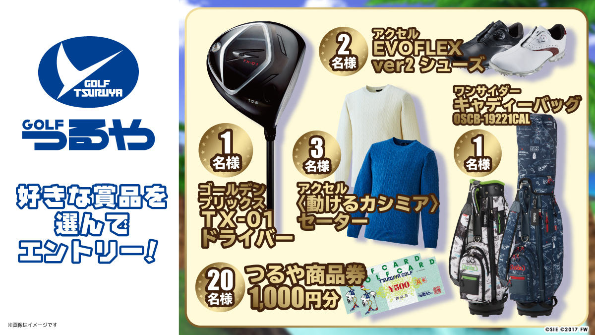 『みんゴル』で「つるやゴルフ」とのコラボイベント開催中!