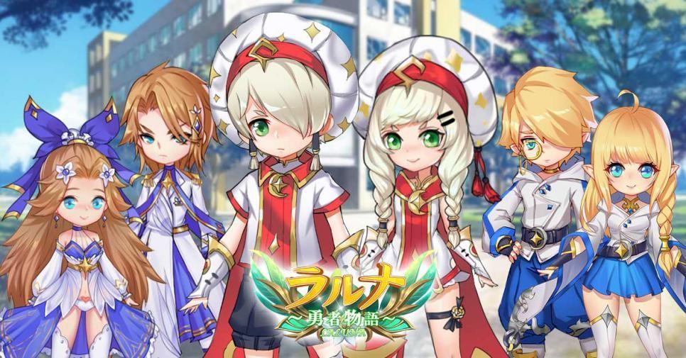 新作MMORPG『ラルナ~勇者物語~』が事前登録開始!