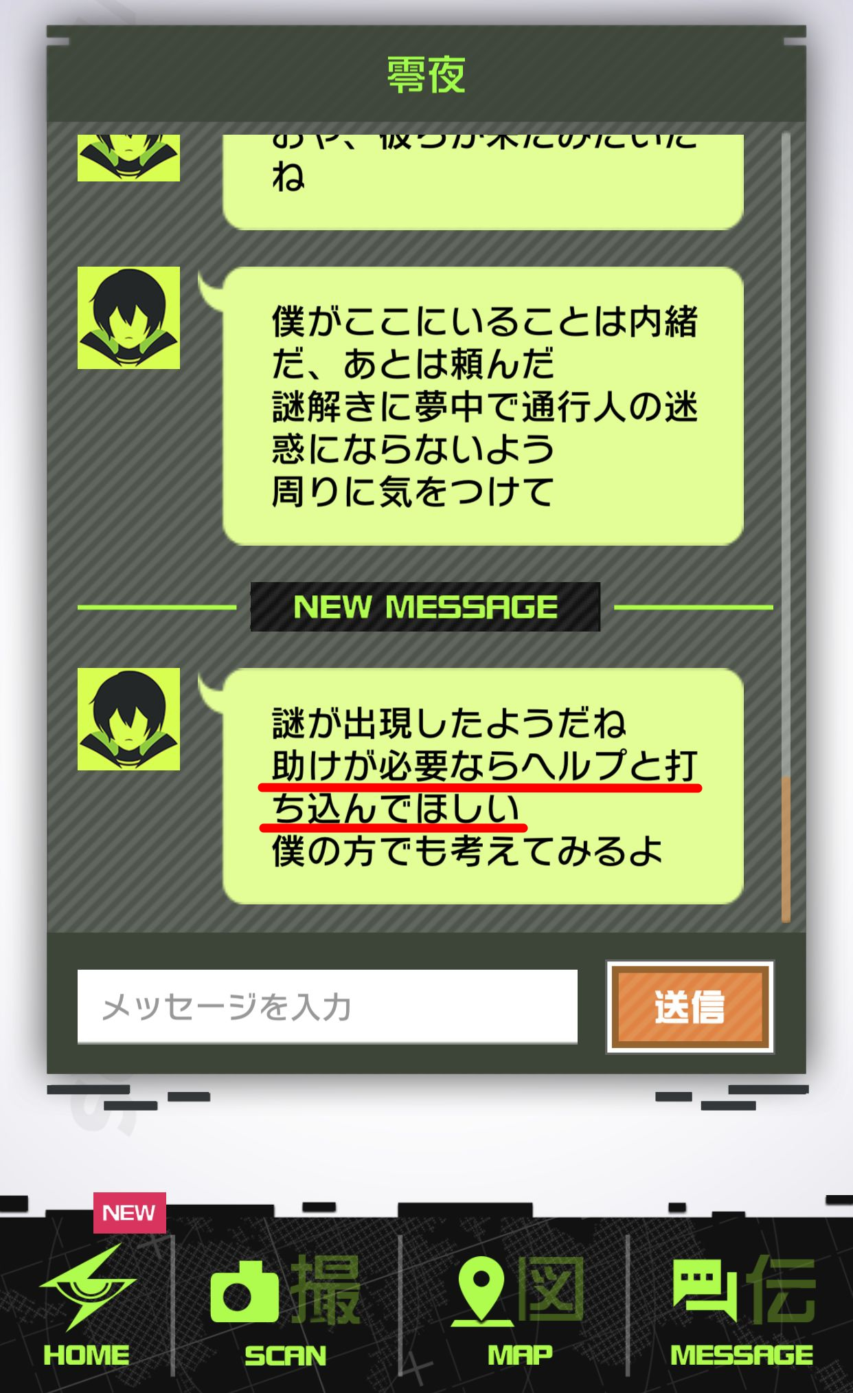 #コンパス【レポート】: 零夜のAR謎解きイベント「Mystery of Mirage Message」ネタバレなしレポート!時間内クリアのコツも紹介