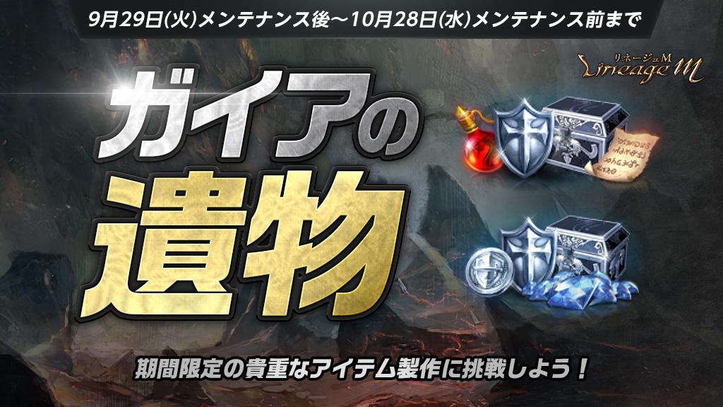『リネージュM』で最難関特殊ダンジョン「傲慢の塔10階」が実装!