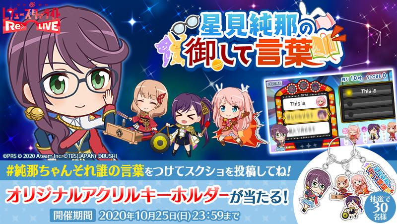 『少女☆歌劇 レヴュースタァライト  Re LIVE 』にて2周年記念キャンペーンが開催中!