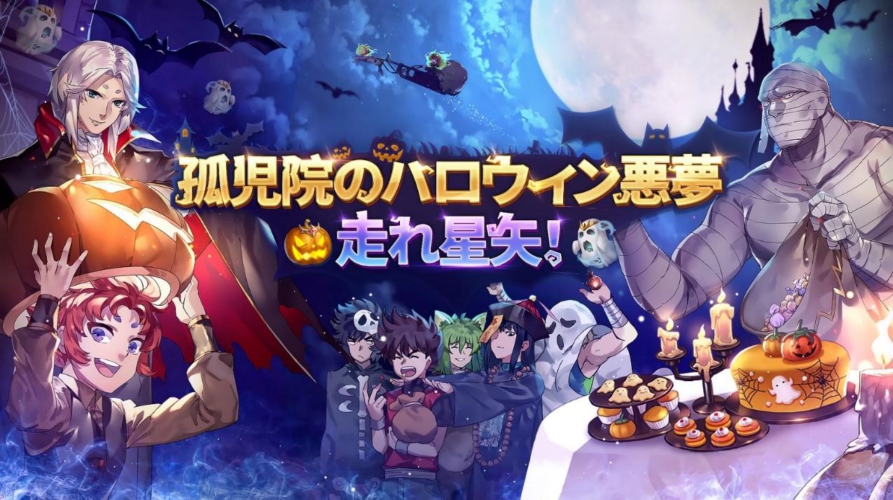 『聖闘士星矢 ライジングコスモ』でハロウィンイベント「孤児院のハロウィン悪夢(星)走れ星矢!」が開催中!