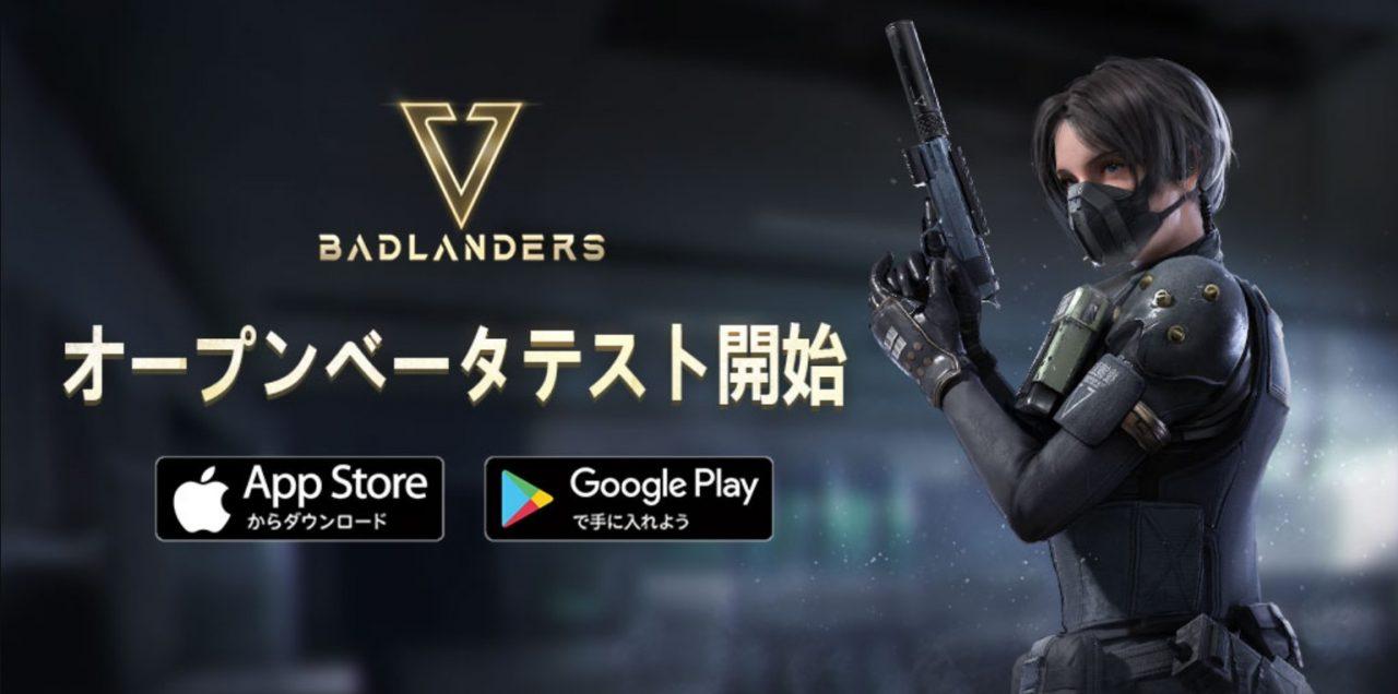 新作スマホ向けSTG『Badlanders』のオープンβテストがスタート!