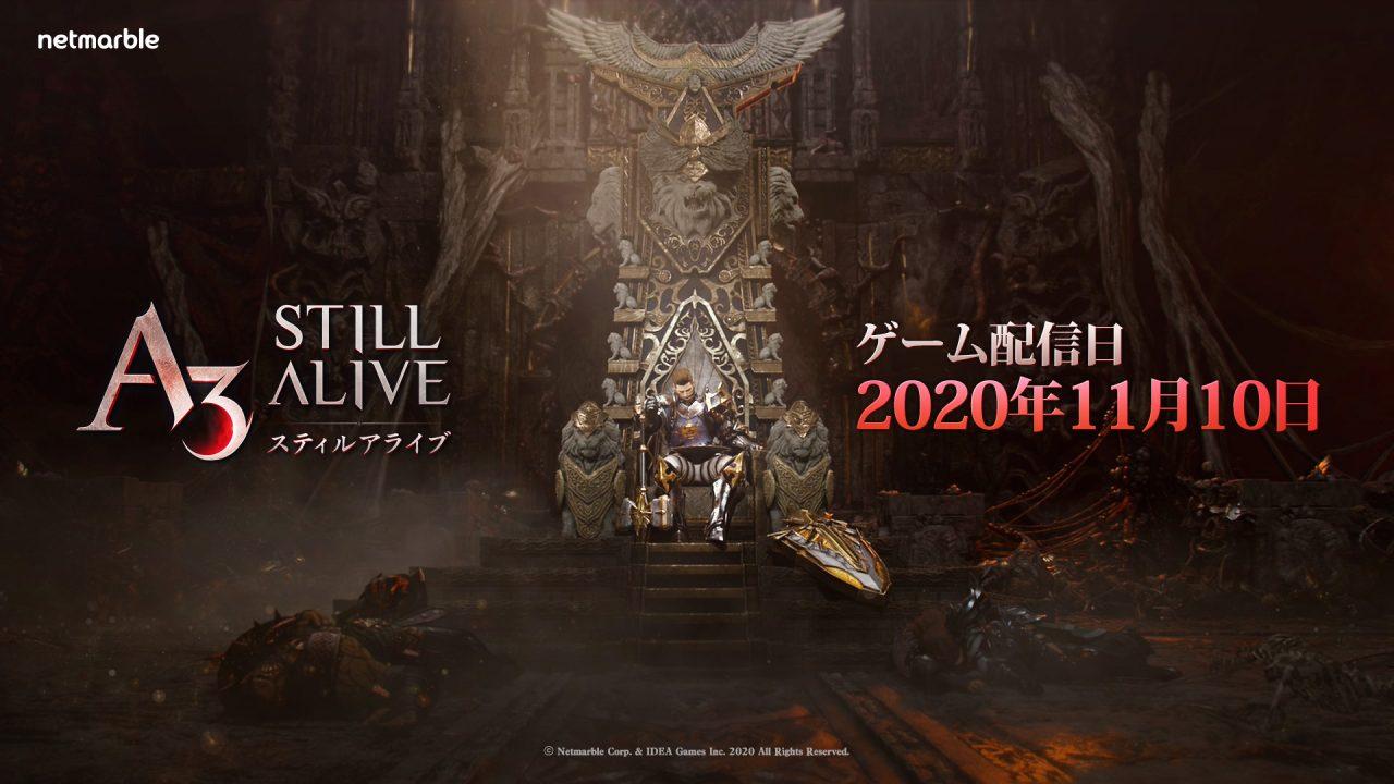 ネットマーブル新作MMORPG『A3: STILL ALIVE スティルアライブ』が11月10日正式リリース決定!