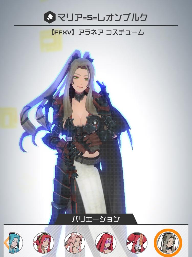 #コンパス【カード】: 『FF15』コラボカード&コスチューム徹底紹介!ついにUR版ひめたるが登場!!