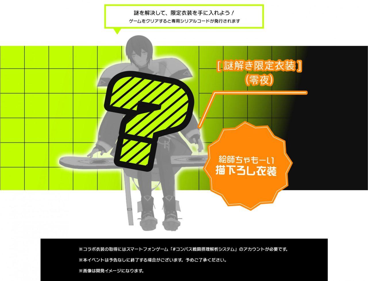 #コンパス【ニュース】:零夜の限定コスが手に入る!?AR謎解きイベント「MYSTERY OF MIRAGE MESSAGE」本日開催!
