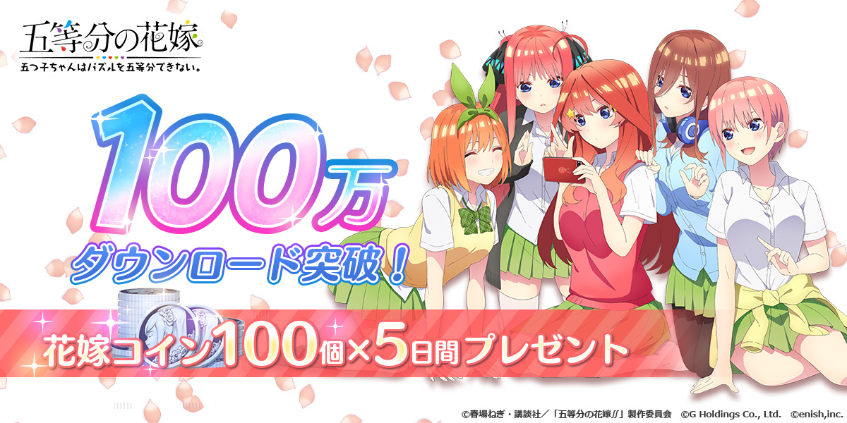 『五等分の花嫁 五つ子ちゃんはパズルを五等分できない。』がリリース初日に100万DL突破!
