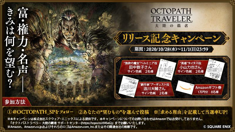 スクエニ新作『OCTOPATH TRAVELER 大陸の覇者』が正式サービス開始!