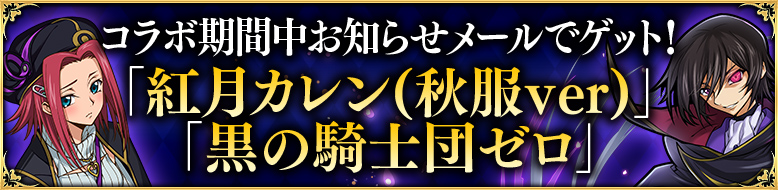 『サモンズボード』で『コードギアス 反逆のルルーシュ』とのコラボ第2弾が開催中!