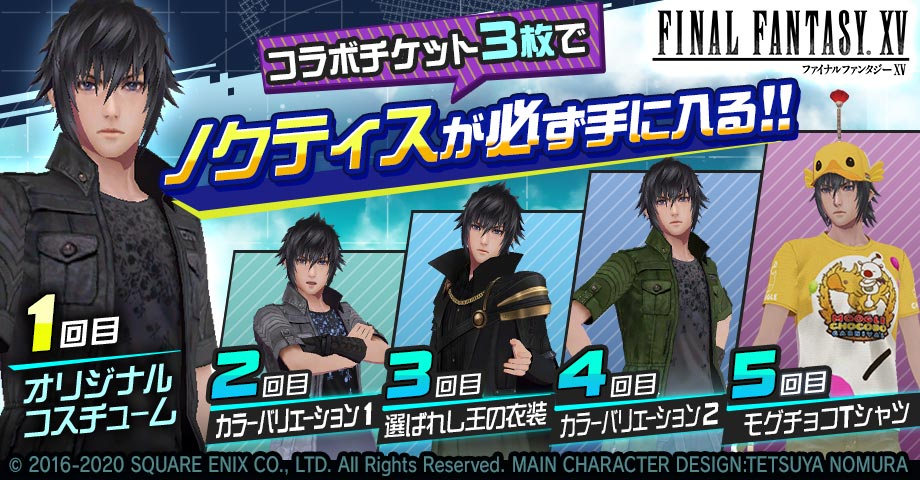 #コンパス【ニュース】: 『FINAL FANTASY XV』コラボ開幕!新ヒーロー「ノクティス」参戦!!