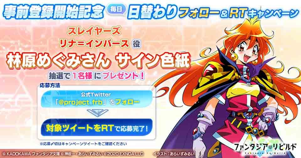 DMM GAMES新作『ファンタジア・リビルド』が事前登録15万人を突破!