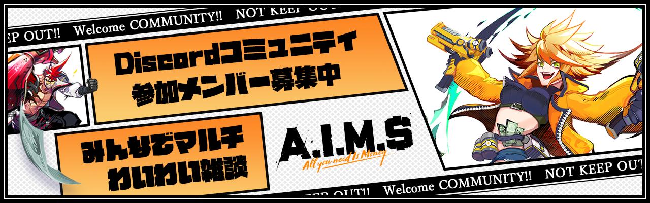 A.I.M.$(エイムズ)【攻略】:アンチの立ち回り方・おすすめバレットまとめ【11/21更新】