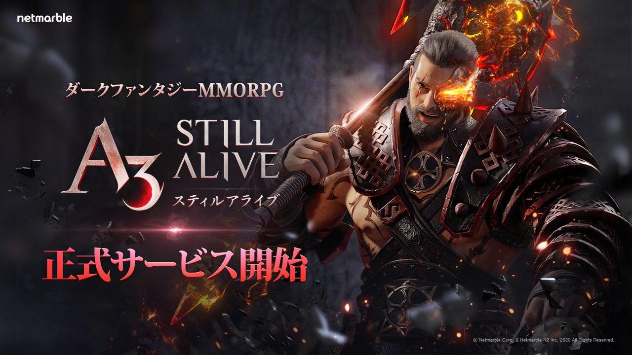 新作MMORPG『A3: STILL ALIVE スティルアライブ』が正式サービス開始!