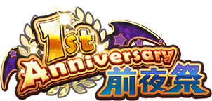 『魔界戦記ディスガイアRPG』で「1st Anniversary前夜祭」が開催中!