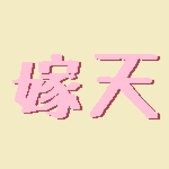 インフルエンサー【名鑑】:よめてんch