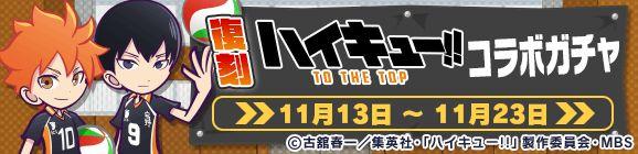 『ぷよぷよ!!クエスト』で『ハイキュー!!』コラボ第2弾が開催中!