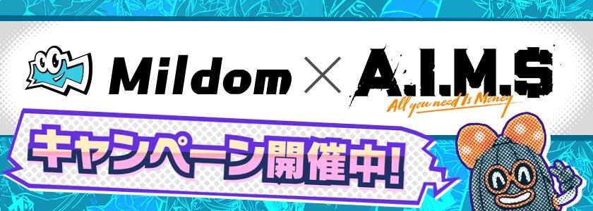 A.I.M.$(エイムズ)【ニュース】:本日正式サービス開始!リリース記念イベントも多数開催中!!