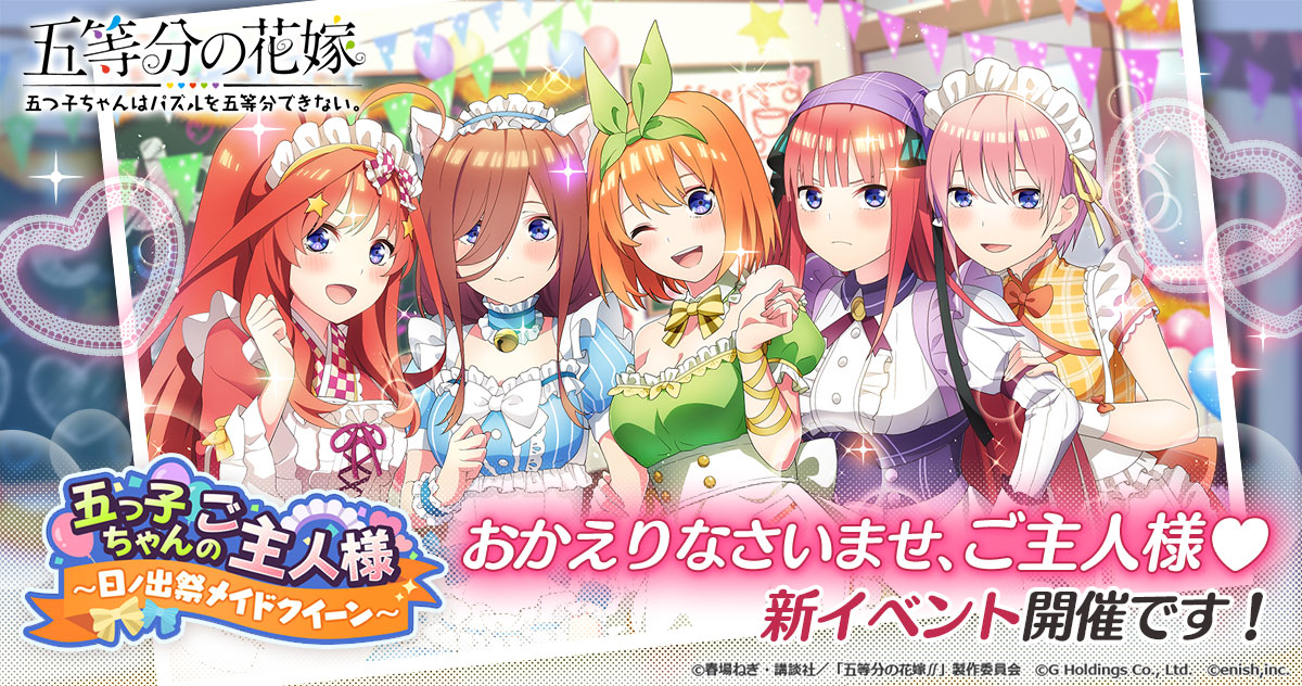 『ごとぱず』でイベント「五つ子ちゃんのご主人様 ~日ノ出祭メイドクイーン~」が11月20日(金)より開催!