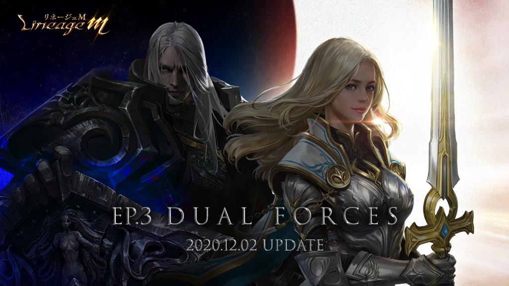 『リネージュM』の次期大型アップデート「EP.3 DUAL FORCES」が12月2日実施決定!