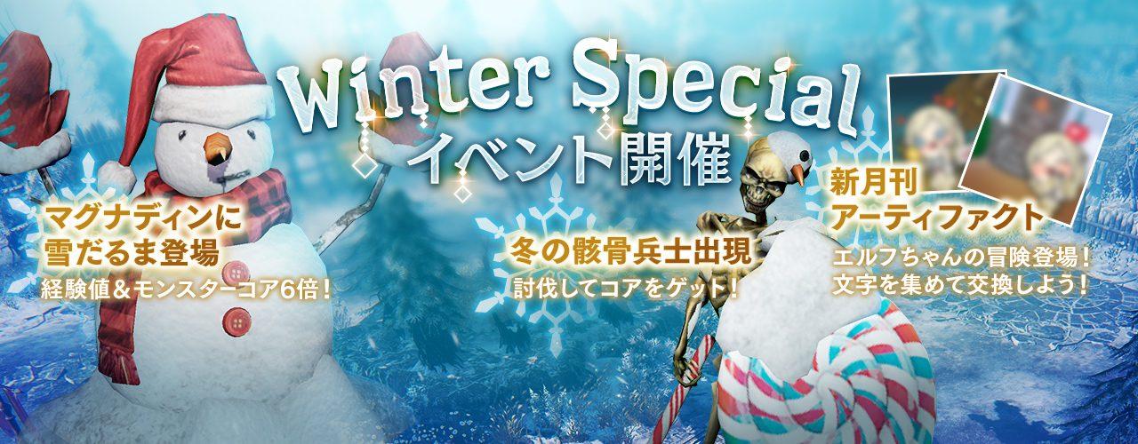 『リネージュ2 レボリューション』にて「WinterSpecialイベント」がスタート!