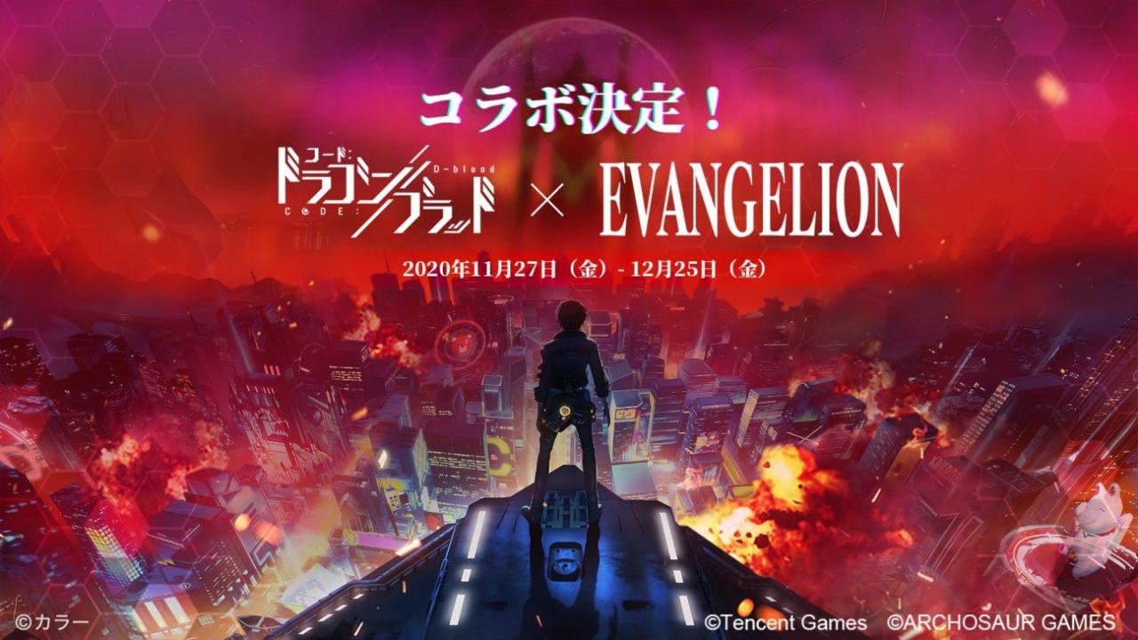 『コード:ドラゴンブラッド』と『エヴァンゲリオン』コラボが11月27日(金)より開催決定!