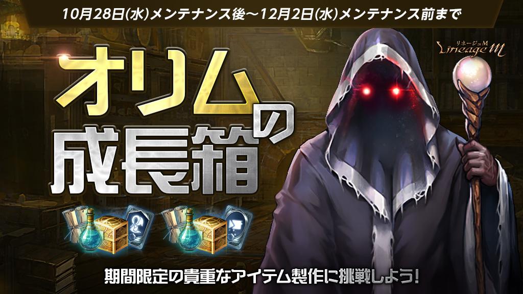 『リネージュM』次期大型アップデート「EP.3 DUAL FORCES」の新情報が公開!