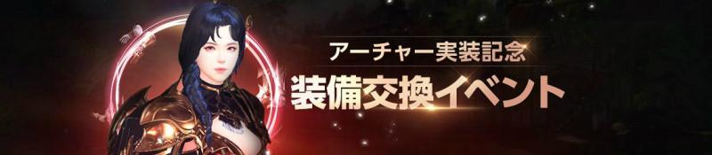 『V4』で新クラス「アーチャー」&新コンテンツ「聖物争奪戦」が実装!