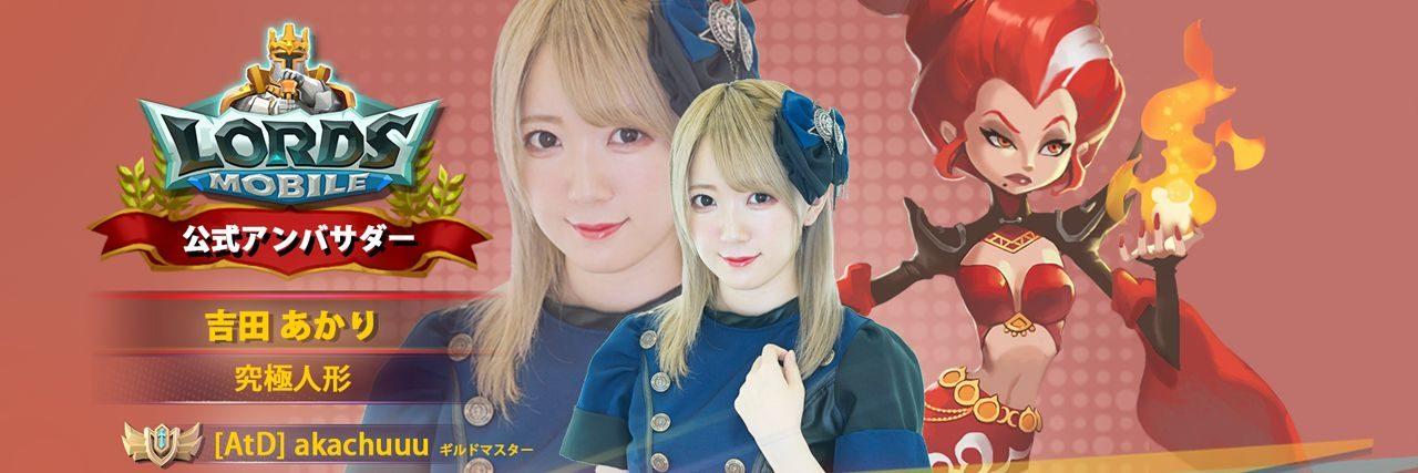 ロードモバイル【ニュース】: 公式アンバサダーに来栖有紀さん・為永七海さん・吉田あかりさんが就任!