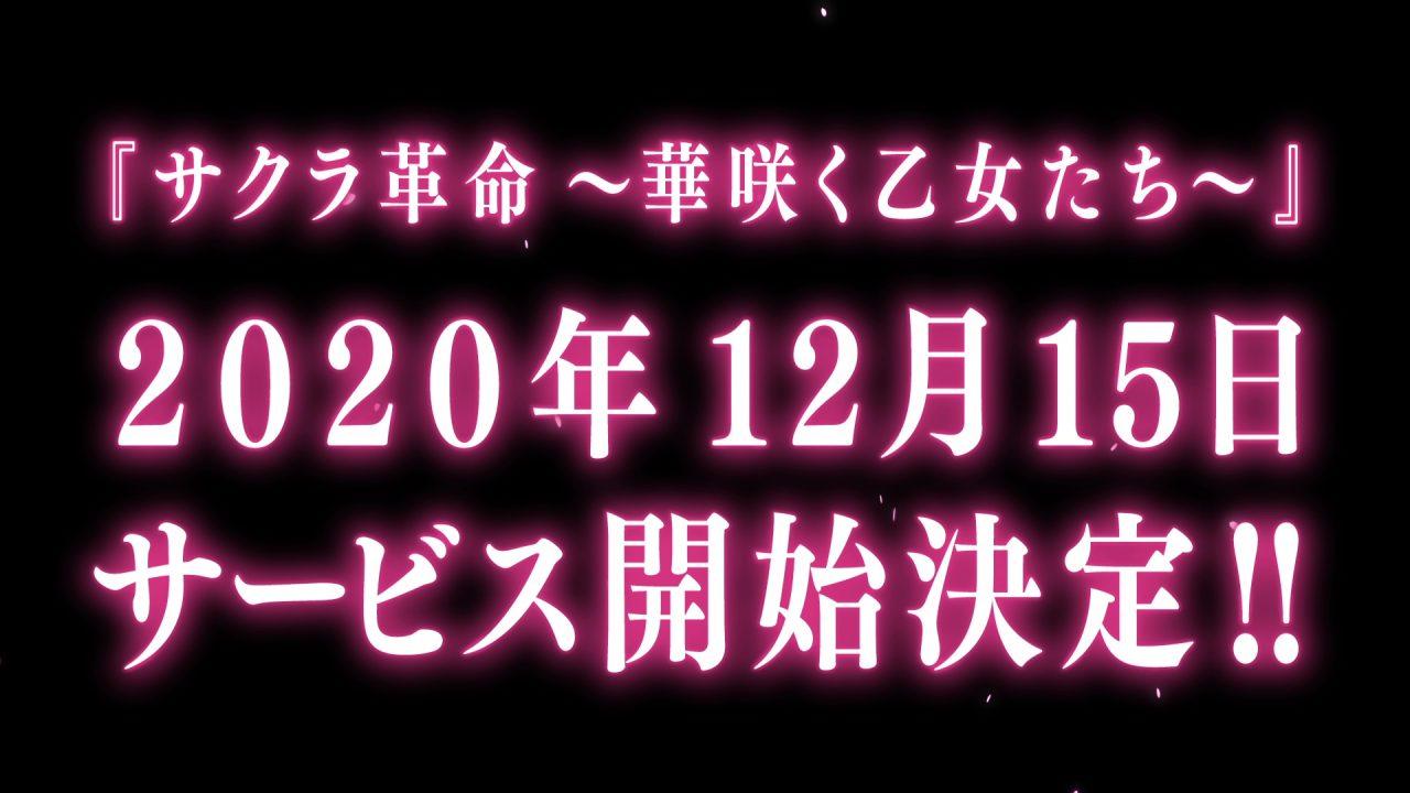 『サクラ革命 ~華咲く乙女たち~』が12月15日(火)正式サービス開始決定!