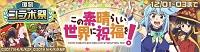 #コンパス【攻略】: 「復刻コラボ祭」開催!おすすめの楽しみ方と入手できる限定ヒーロー&カード&コスチュームを一挙紹介!!