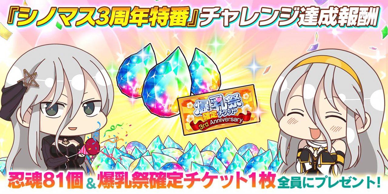 『シノビマスター 閃乱カグラ NEW LINK』で3周年記念キャンペーンが開催中!