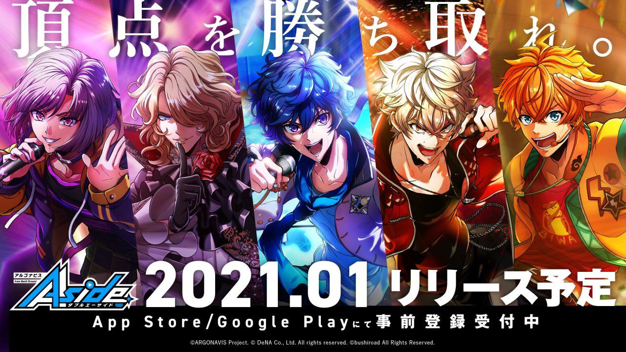 『アルゴナビス from BanG Dream! AAside』が2021年1月リリース決定!