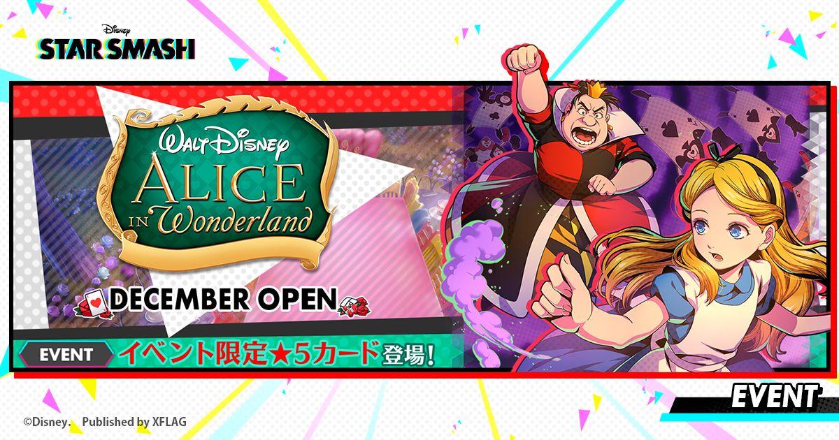 """<span class=""""title"""">『スタースマッシュ』で「アリス」のカードが獲得できる期間限定イベントが開催中!</span>"""