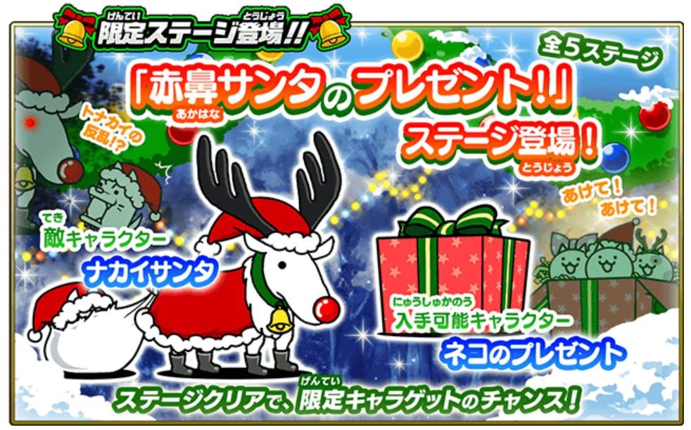 にゃんこ大戦争【ニュース】:期間限定「クリスマスイベント」がスタート!